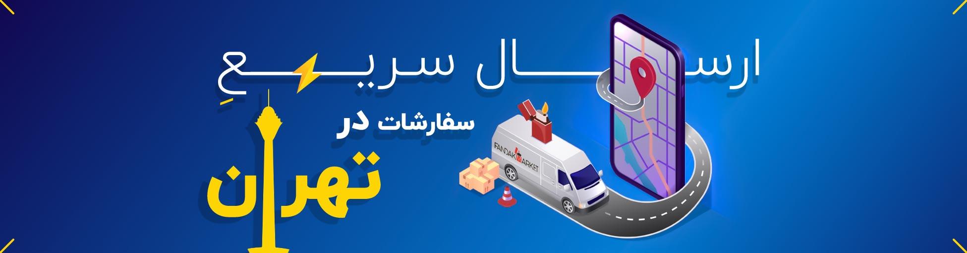 ارسال سریع سفارشات - فروشگاه اینترنتی فندک مارکت