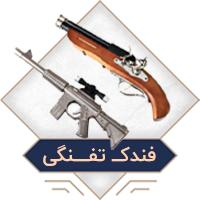 انواع فندک تفنگی - فروشگاه اینترنتی فندک مارکت