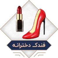 انواع فندک دخترانه و زنانه - فروشگاه اینترنتی فندک مارکت