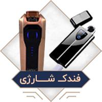 انواع فندک شارژی و برقی - فروشگاه اینترنتی فندک مارکت