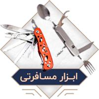 انواع چاقو سفری و ابزار مسافرتی - فروشگاه اینترنتی فندک مارکت