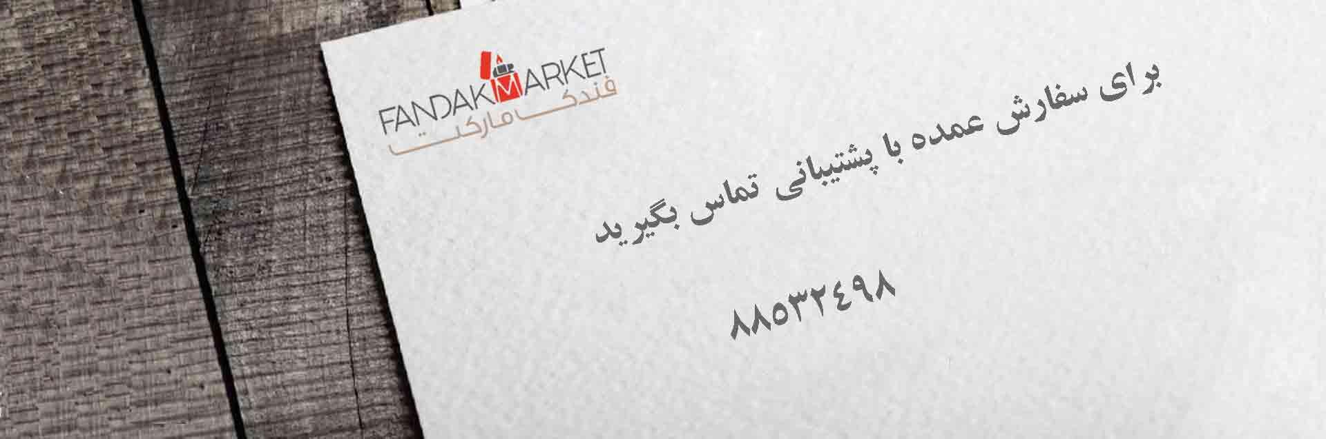 تماس با پشتیبانی - فروشگاه اینترنتی فندک مارکت