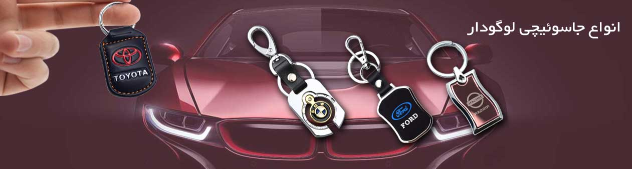 خرید جا کلیدی جعبه دار کادویی -خرید جاکلیدی لگو ماشین-قیمت جاکلیدی -خرید جا سوئیچی جعبه دار - فروشگاه اینترنتی فندک مارکت