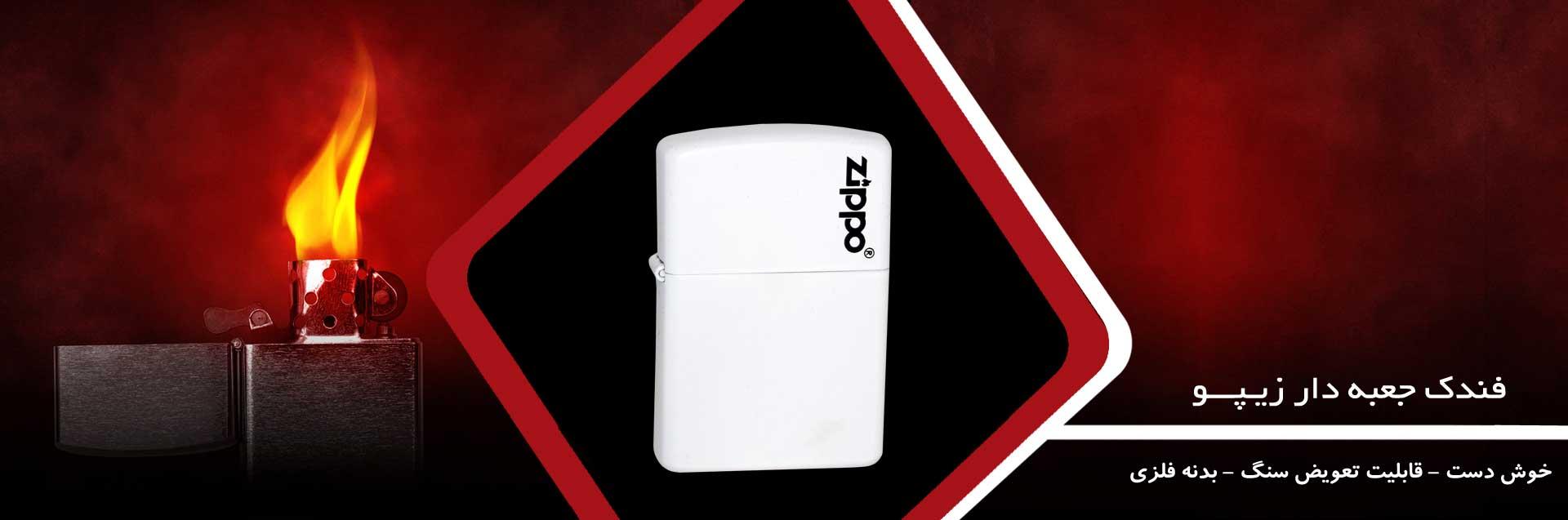 خرید آنلاین انواع فندک زیپو هدیه روز پدر-خرید فندک زیپو-خرید فندک zipo - فروشگاه اینترنتی فندک مارکت