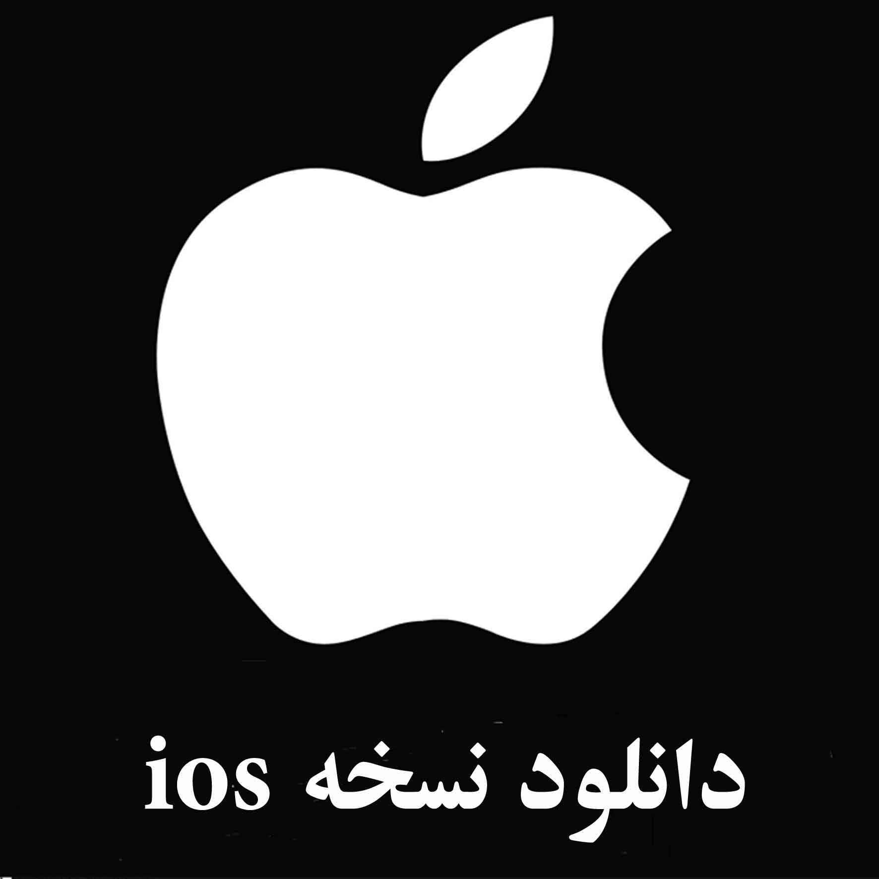 دانلود نسخه ios - فروشگاه اینترنتی فندک مارکت