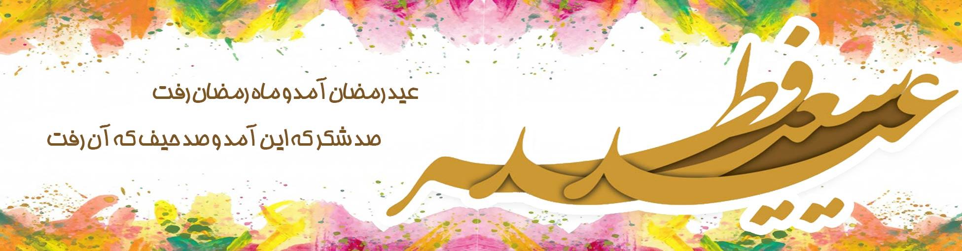 عید سعید فطر مبارک - فروشگاه اینترنتی فندک مارکت