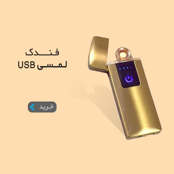 فندک لمسی شارژی - فروشگاه اینترنتی فندک مارکت