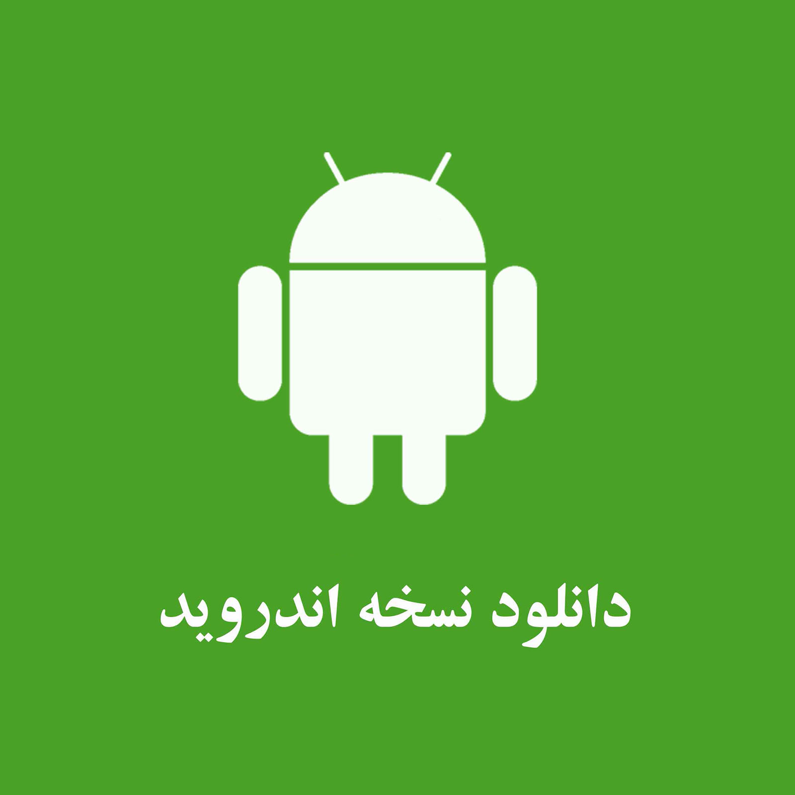 دانلود نسخه اندروید فندک مارکت -fandak market android - فروشگاه اینترنتی فندک مارکت