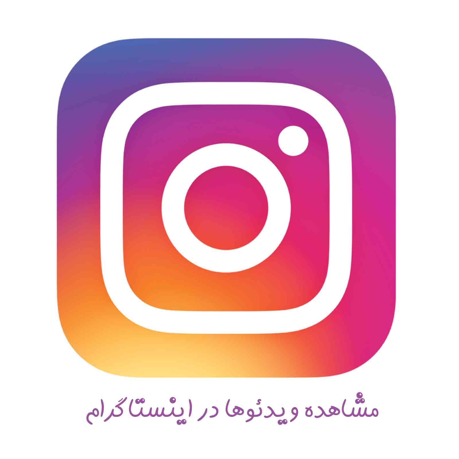مشاهده ویدئوها در اینستاگرام - فروشگاه اینترنتی فندک مارکت